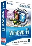 Corel WinDVD Pro 11 特別優待/アップグレード版