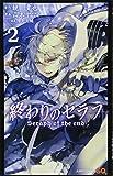 終わりのセラフ 2 (ジャンプコミックス)