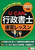 2012年版 U-CANの行政書士速習レッスン (U−CANの資格試験シリーズ)
