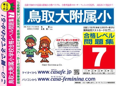 鳥取大学附属小学校 合格レベル問題集7