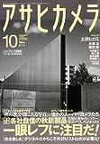 アサヒカメラ 2010年 10月号 [雑誌]