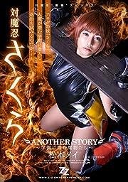 対魔忍さくら ANOTHER STORY ~学園に潜む魔物たち~ 松本メイ [DVD]