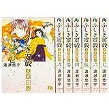 ふしぎ遊戯 玄武開伝 文庫版 コミック 1-7巻セット (小学館文庫)