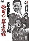 実録・西日本暴力地帯 ~山陰抗争~ [DVD]