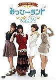みっひーランド Vol.12 [DVD]