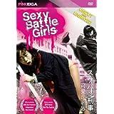 Sexy Battle Girls ~ Kyoko Hashimoto