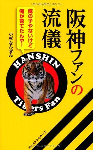 阪神ファンの流儀