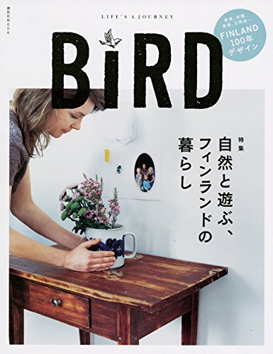 BIRD8号 自然と遊ぶ、フィンランドの暮らし (講談社 Mook(J))