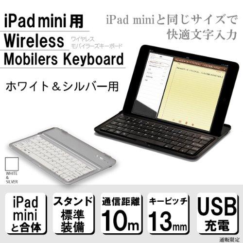 iPad mini 用 ワイヤレス モバイラーズ キーボード ホワイト カバーとしてスマートに持ち運びができ、立てかけて使えるワイヤレスBluetoothキーボードiOS6.1.3対応