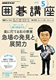 NHK 囲碁講座 2016年 5月号 [雑誌] (NHKテキスト)