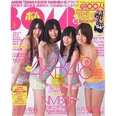 BOMB (�{��) 2012�N 03���� [�G��]