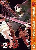 屍鬼【期間限定無料】 2 (ジャンプコミックスDIGITAL)