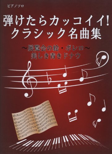 ピアノソロ 弾けたらカッコイイ! クラシック名曲集 〜展覧会の絵・ボレロ・美しき青きドナウ〜