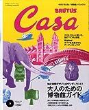 サムネイル:CASA BRUTUS、最新号(108号)