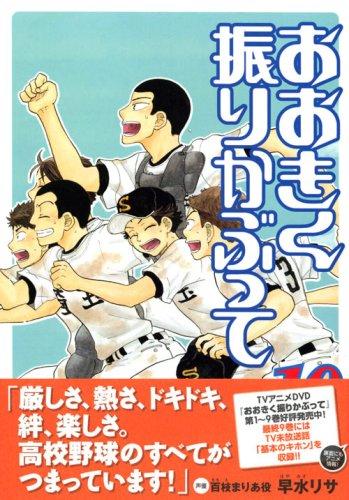 おおきく振りかぶって Vol.10 (10) (アフタヌーンKC)