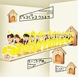ピョコピョコ ウルトラ(初回盤B DVD付)
