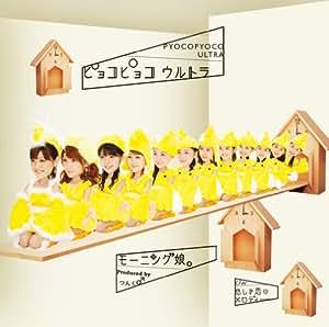 ピョコピョコ ウルトラ(初回生産限定盤B)(DVD付)