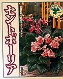 セントポーリア―品種銘鑑と新栽培法 (My green deluxe)