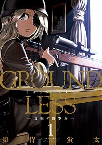 GROUNDLESS(1)-隻眼の狙撃兵- (アクションコミックス)
