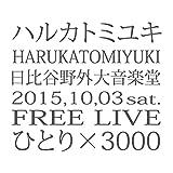 ハルカトミユキフリーライブ'ひとり×3000'(2015.10.03 at東京日比谷野外大音楽堂)