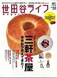 世田谷ライフマガジン 31 (エイムック 1831)