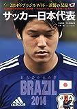 サッカー日本代表 2014年ブラジルW杯~激闘の記録 (スコラムック)