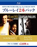 ブルーレイ2枚パック  フィラデルフィア/キャプテン・フィリップス [Blu-ray]