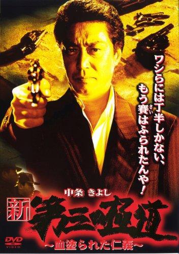 新・第三の極道~血塗られた仁義 [DVD]