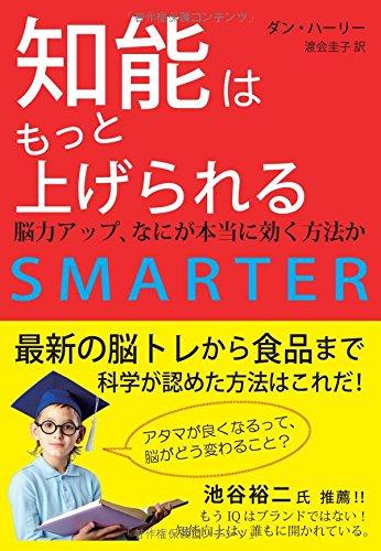 『知能はもっと上げられる 脳力アップ、なにが本当に効く方法か』