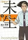 未生 ミセン 第4巻 2016年07月25日発売