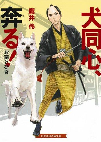 犬同心 奔る! お蘭と研吾 (招き猫文庫)