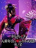 【Amazon.co.jp限定】和楽器バンド 大新年会2016 日本武道館 -暁ノ宴-(2Blu-ray+スマプラムービー)
