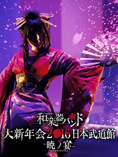 【Amazon.co.jp限定】和楽器バンド 大新年会2016 日本武道館 -暁ノ宴-(3DVD+スマプラムービー)