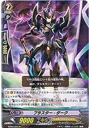 カードファイト!! ヴァンガード 【ブラスター・ダーク】【R】 BT04-024-R ≪虚影神蝕≫