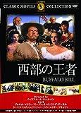 西部の王者 [DVD]