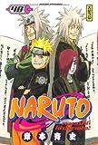 echange, troc Masashi Kishimoto - Naruto, Tome 48 :