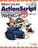 14歳からはじめるActionScriptオンラインゲームプログラミング教室 Windows XP/Vista対応 [単行本] / 大槻 有一郎 (著); ラトルズ (刊)