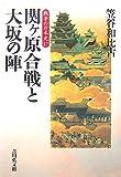 関ヶ原合戦と大坂の陣 (戦争の日本史 17)