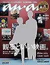 anan (アンアン) 2015/11/11 [雑誌]