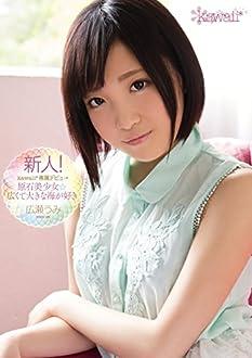 新人!kawaii*専属デビュ→ 原石美少女☆広くて大きな海が好き 広瀬うみ kawaii [DVD]