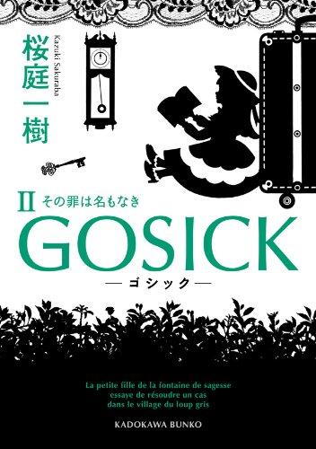GOSICK II ──ゴシック・その罪は名もなき──: 2 (角川文庫)