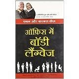 Office Mein Body Language (Hindi) price comparison at Flipkart, Amazon, Crossword, Uread, Bookadda, Landmark, Homeshop18