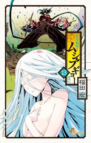 常住戦陣!!ムシブギョー 13 (少年サンデーコミックス)