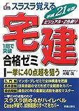 スラスラ覚える宅建合格ゼミ〈平成21年版〉