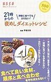 21時からの夜めしダイエットレシピ (別冊エッセ ポケットシリーズ)