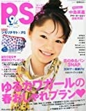 PS (ピーエス) 2011年 05月号 [雑誌]