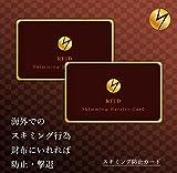 RFID スキミング防止カード 2枚入り スキミング対策 海外旅行 防犯対策