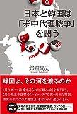 日本と韓国は「米中代理戦争」を闘う