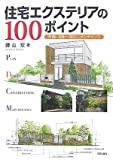 住宅エクステリアの100ポイント—計画・設計・施工・メンテナンス