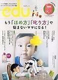 edu (エデュー) 2014年 06月号 [雑誌]